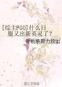 [综主FGO]什么日服又出新英灵了?