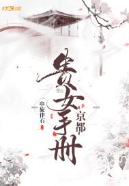 京都贵女手册