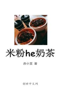 米粉he奶茶